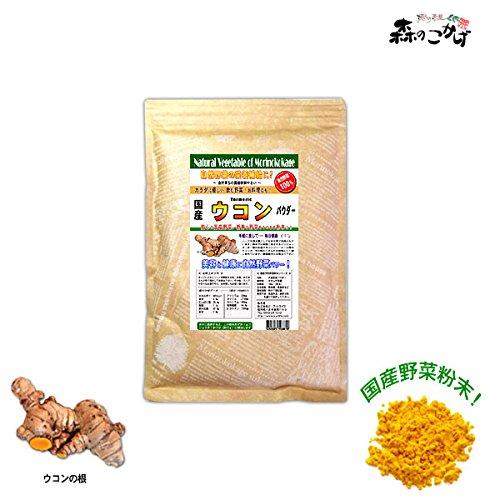森のこかげ 国産 野菜 粉末 秋ウコン (300g 内容量変更) うこん 野菜パウダー S