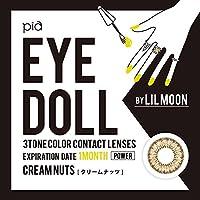 アイドール ワンマンス (eyedoll 1MONTH) eyedoll 1MONTH クリームナッツ (度あり) -2.50 eyedollMONTHクリームナッツ -2.50 1箱1枚入り