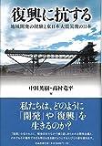 復興に抗する  地域開発の経験と東日本大震災後の日本