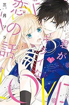 君がキライな恋の話 分冊版(1) (別冊フレンドコミックス)