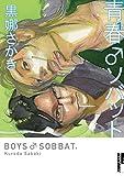 青春 ソバット(1) (IKKI COMIX)