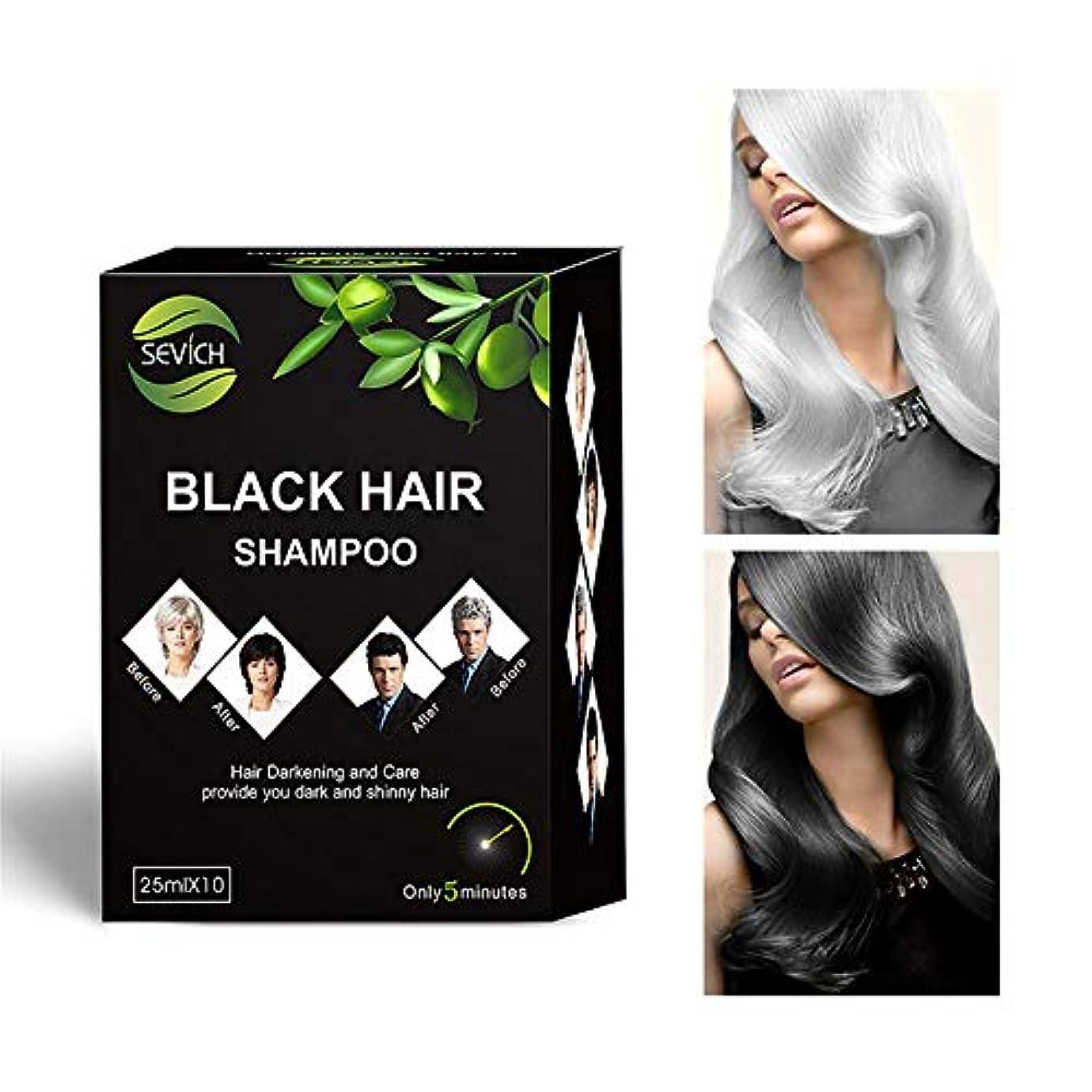 大惨事みなさん気を散らす10個/ロットインスタントブラックヘアシャンプーは、灰色の白髪を暗くし、シニーにする