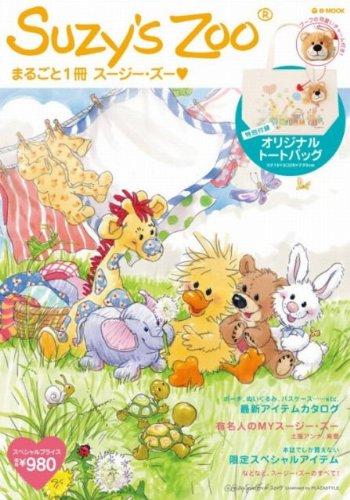 Suzy's Zoo まるごと1冊スージー・ズー (e-MOOK)の詳細を見る