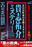 貴志祐介ミステリー (ミッシィコミックス)