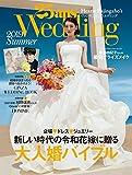 25ans Wedding ヴァンサンカンウエディング 2019 Summer (2019-06-07) [雑誌]
