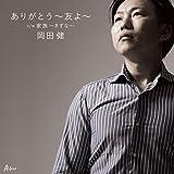 ありがとう 〜友よ〜♪岡田健のCDジャケット