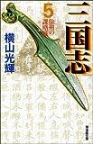 三国志 (5) (潮漫画文庫) 画像