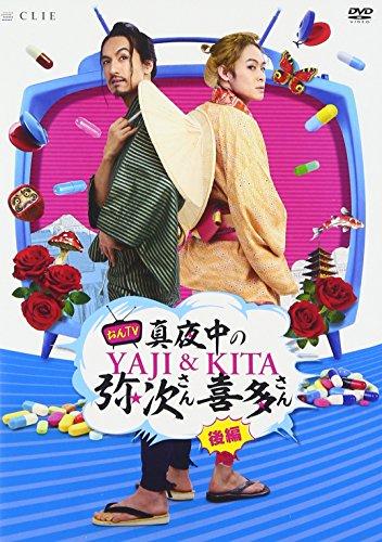 おん・てぃーびー「真夜中の弥次さん喜多さん」DVD後編 (初回限定版)の詳細を見る