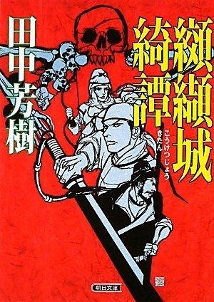 纐纈城綺譚 (朝日文庫)の詳細を見る