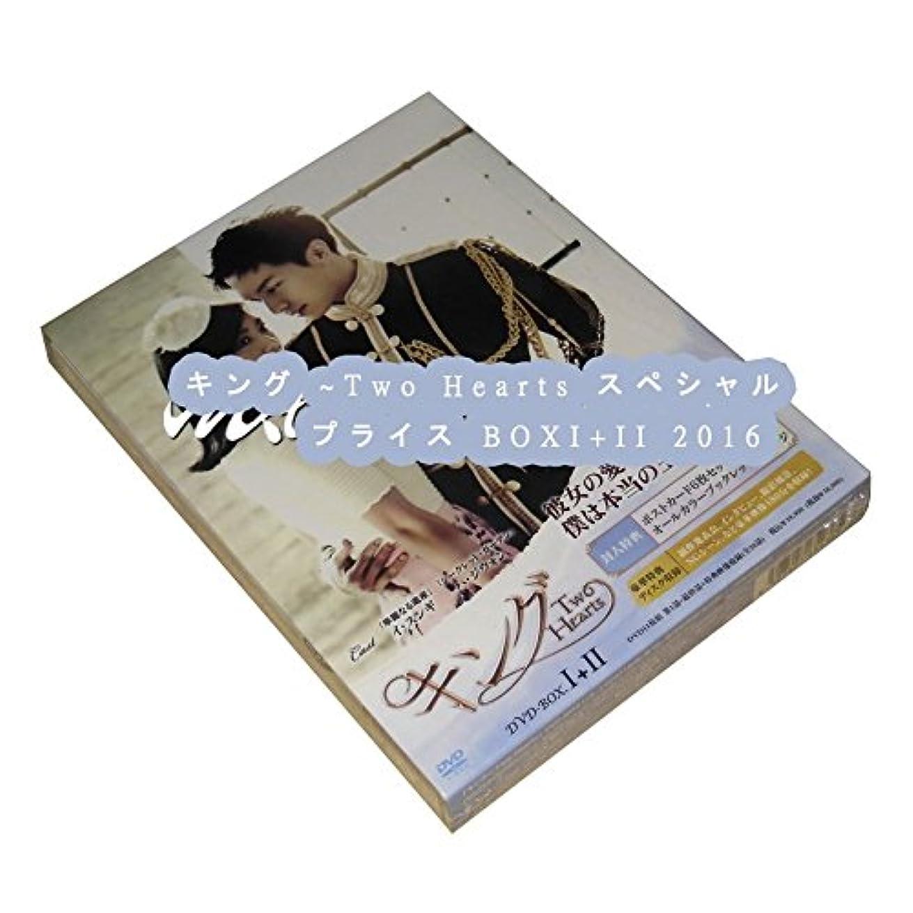 服を着る取り戻す研究キング ~Two Hearts スペシャル・プライス BOXI+II 2016