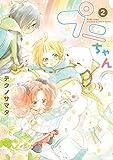 プニちゃん(2) (ウィングス・コミックス)