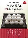 上菓子「岬屋」主人のやさしく教える和菓子のきほん (おうちで作れる専門店の味) 画像