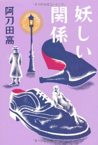 妖しい関係 / 阿刀田 高