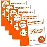 【ワキ専用シート】 デオクロス Deo Cross ワイドタイプ (50枚入りx5個セット)