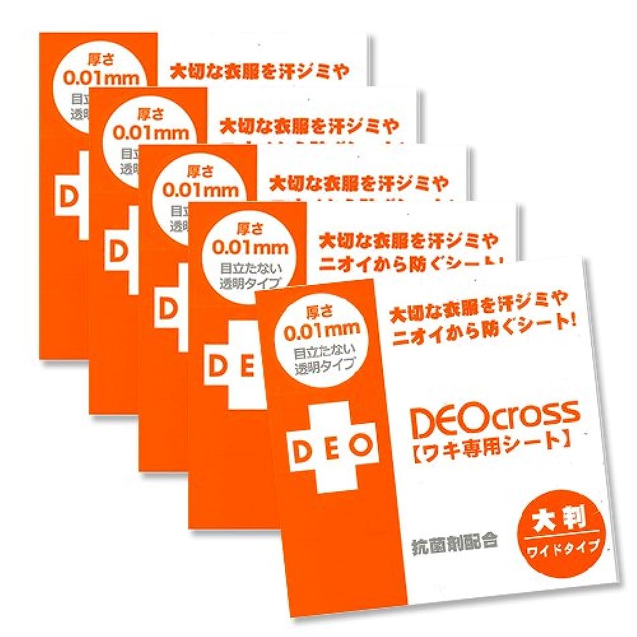 赤面風味卑しい【ワキ専用シート】 デオクロス Deo Cross ワイドタイプ (50枚入りx5個セット)