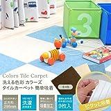 洗える色彩カラーズタイルカーペット 簡単吸着 9枚入り ベージュ