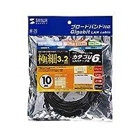 ギガビットイーサネットに対応したカテゴリ6準拠のLANケーブル。 サンワサプライ カテゴリ6準拠極細LANケーブル(ブラック、10m) KB-SL6-10BK 〈簡易梱包