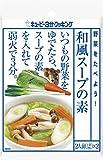 キユーピー3分クッキング 野菜をたべよう! 和風スープの素 (30g×2)×8袋