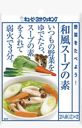 3分クッキング 野菜をたべよう! 和風スープの素 2人前×2袋 袋30g×2袋