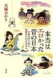 本当はエロかった昔の日本—古典文学で知る性愛あふれる日本人—