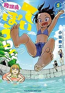 放課後ていぼう日誌 5 (ヤングチャンピオン烈コミックス)