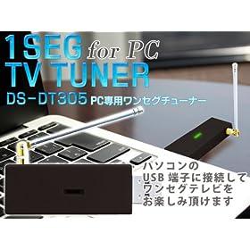 ゾックス パソコンでワンセグテレビを楽しめるUSB接続ワンセグチューナー ブラック DS-DT305BK