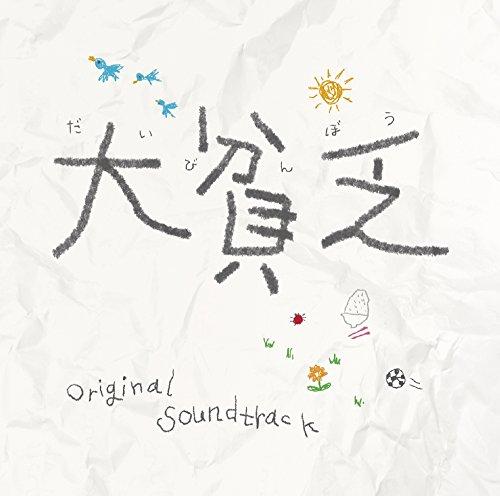 フジテレビ系ドラマ「大貧乏」オリジナルサウンドトラック