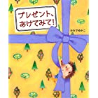 プレゼント、あけてみて!