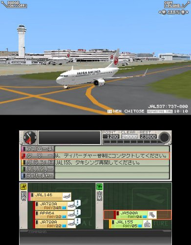 ぼくは航空管制官 エアポートヒーロー3D 羽田 with JAL ソニックパワード