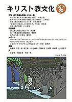 キリスト教文化2014秋