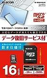 【2013年モデル】エレコム microSD SDHC Class4 16GB 【データ復旧1年間1回無料サービス付】 MF-MRSDH16GC4R
