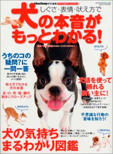 しぐさ・表情・吠え方で犬の本音がもっとわかる! (Geibun mooks—犬のコト知りたいseries (No.508))