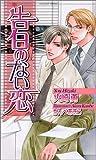 告白のない恋 (ショコラノベルス / 火崎 勇 のシリーズ情報を見る