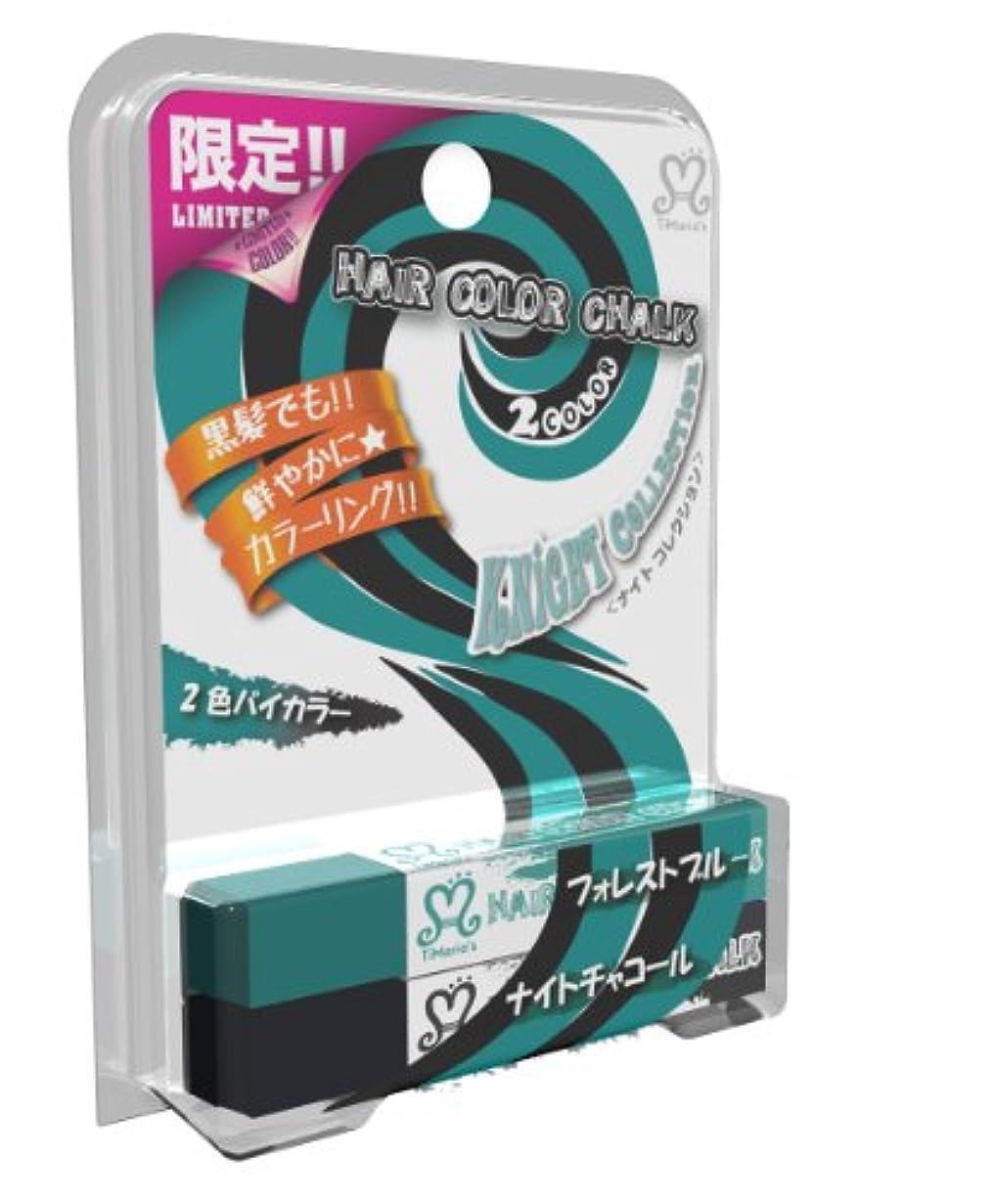 エスニック悪性腫瘍かごティーマリアーズ ヘアカラーチョーク バイカラーセット 04. ナイト