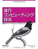 並行コンピューティング技法 —実践マルチコア/マルチスレッドプログラミング