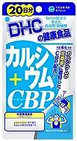 DHC カルシウム+CBP 20日 80粒