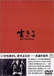 生きる [DVD]