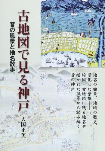 古地図で見る神戸―昔の風景と地名散歩の詳細を見る
