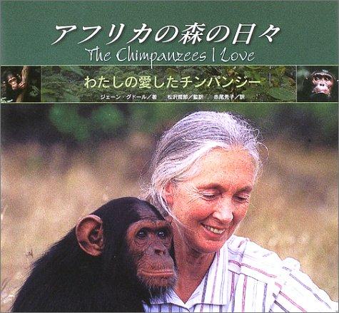 アフリカの森の日々―わたしの愛したチンパンジーの詳細を見る