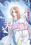 天上の治癒者(ヒーラー) / 七穂 美也子 のシリーズ情報を見る