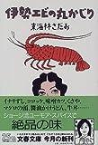伊勢エビの丸かじり (文春文庫)