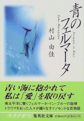 青のフェルマータ Fermata in Blue (集英社文庫)の詳細を見る