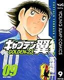キャプテン翼 GOLDEN-23 9 (ヤングジャンプコミックスDIGITAL)