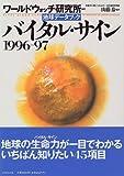 バイタル・サイン1996‐97―地球データブック