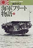 海軍フリート物語―連合艦隊ものしり軍制学〈上〉