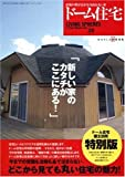 ドーム住宅―家族の夢が広がる自由な丸い家 (ワールド・ムック―LIVING SPHERES (621)) 画像