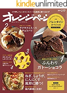 オレンジページ 2019年 2/17号 [雑誌]