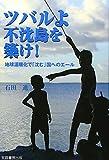 ツバルよ不沈島を築け!―地球温暖化で「沈む」国へのエール