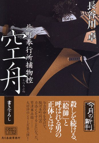 空舟―北町奉行所捕物控 (時代小説文庫)の詳細を見る