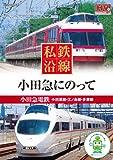 私鉄沿線 小田急 にのって SED-2108 [DVD]
